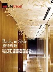 2013.03-Shangliu-Tatler-China | Palace Hotel Tokyo