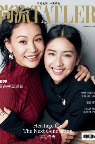2016.11 – Shangliu Tatler – China – COVER