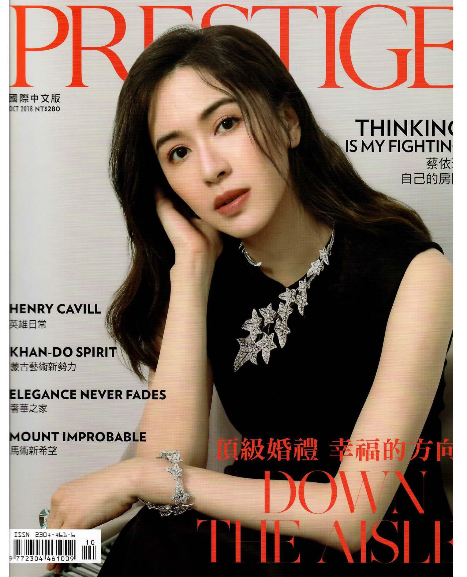 2018.09 Prestige Taiwan COVER