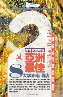Palace-Hotel-Tokyo-2013.07-Weekend-Weekly-Asia-Hotel-Hot-List-Hong-Kong